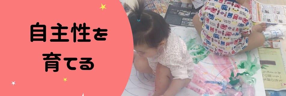 子供・働く親・企業みんなで成長できる!茨木市・ミント保育園